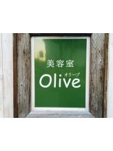 美容室オリーブ(Olive)