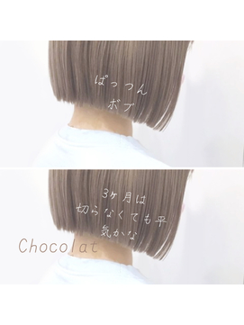 切りっぱなしぱっつんボブ【ショコラオリジナル春色カラー☆】