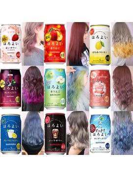 ほろよいカラー/デザインカラー/特殊カラー/派手髪