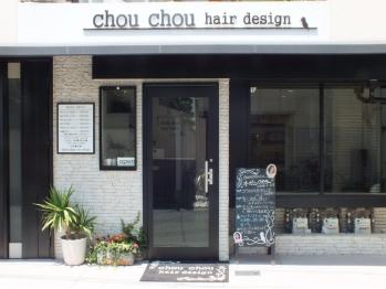 シュシュ ヘアーデザイン(chou chou hair design)(兵庫県姫路市/美容室)