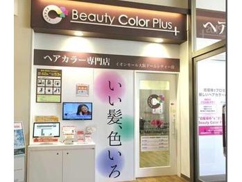 ビューティーカラープラス サンリブ臼杵店(beauty color plus)(大分県臼杵市/美容室)