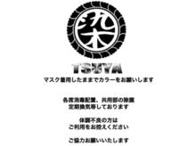 ソメツヤ 南郷店(染TSUYA)の詳細を見る