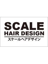 スケールヘアーデザイン(SCALE HAIR DESIGN)