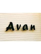 アヴァン(Avan)