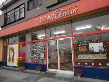 美容室ナイスヘアー NICE-HAIR(宮崎県日南市/美容室)