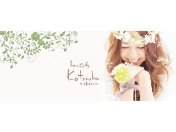 ヘアー カフェ コトノハ(hair cafe kotonoha)(長崎県長崎市/美容室)