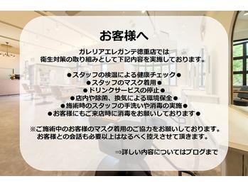 ガレリアエレガンテ 徳重店(GALLARIAElegante)