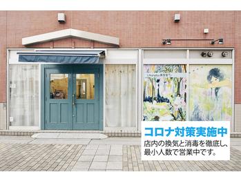 ウミネコ美容室(Umineko)(神奈川県横浜市都筑区)