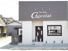 ヘアメイク ショコラ(Hair Make chocolat)