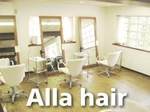 アルラヘアー(Alla hair)