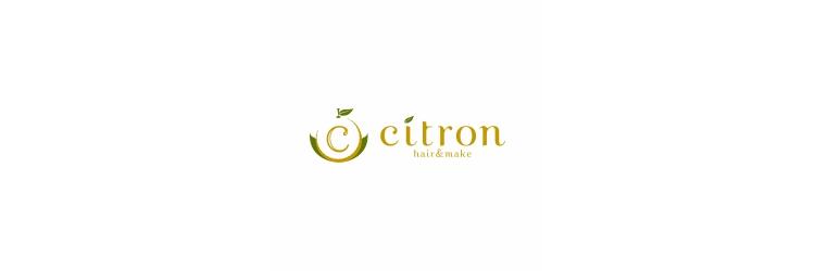 シトロン(citron)