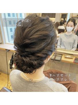 【-ワット-新宿店Satomi】まとめ髪/ヘアセット/結婚式ヘアセット