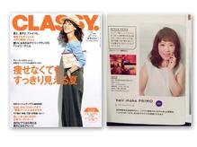 全国ファッション誌『CLASSY.』掲載の大注目サロン!