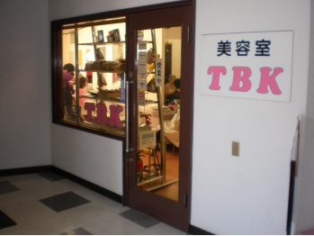 ティービーケー 逗子アネックス店(TBK)