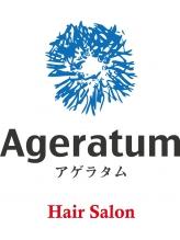 アゲラタム(Ageratum)