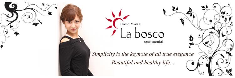 ヘアメイク ラボスコ(HAIR MAKE La bosco)