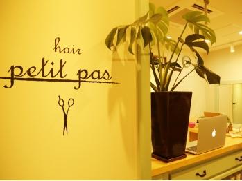 ヘアー プティパ(hair PetitPas)