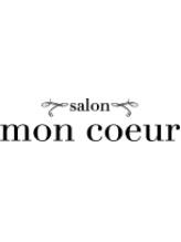 サロン モン クール(salon mon coeur)