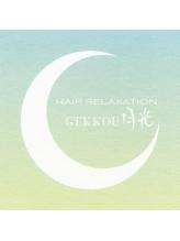 ヘアー リラクゼーション 月光(HAIR RELAXATION GEKKOU)