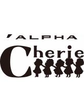 アルファシェリ(ALPHA Cherie)