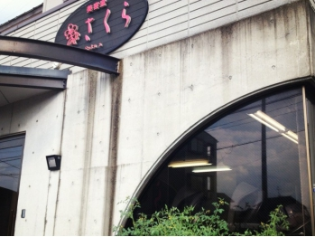 美容室さくら(岐阜県各務原市/美容室)