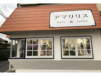 アマリリス(東京都羽村市/美容室)