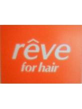 レーヴフォーヘアー(reve for hair)