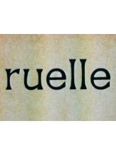 リュエル(ruelle)