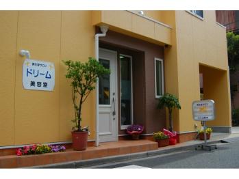 資生堂サロン ドリーム美容室(神奈川県川崎市中原区)