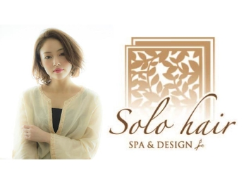 ソロヘアー(Solo hair)(山梨県甲斐市/美容室)