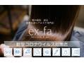 エクファ ヘアエステ アンド スパ(ex-fa hair esthe&spa)