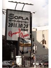 ソプラ(SOPLA)