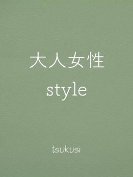 【京都/北山/美容院 tsukusi -つくし-】大人女性スタイル