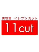 美容室 イレブンカット(11cut)