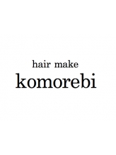 ヘアメイク コモレビ(hairmake komorebi)