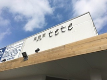 美容室 テテ 乙金店(tete)