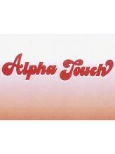 アルファタッチ(ALPHA TOUCH)