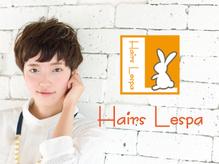 ヘアーズ レスパ(Hair's Lespa)