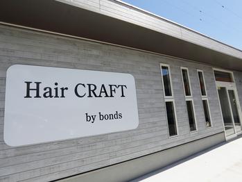 ヘアークラフト バイ ボンズ(hair CRAFT by bonds)(滋賀県近江八幡市/美容室)