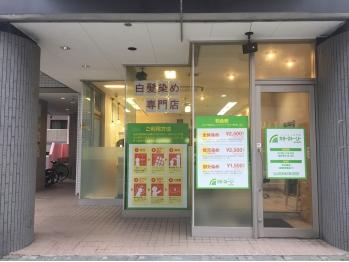 白髪染め専門店 カラーストーリー 北仙台店