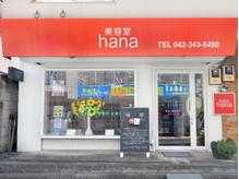 美容室ハナ(hana)の詳細を見る