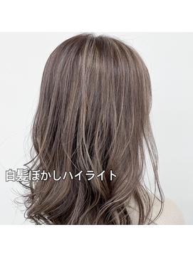 30代40代50代白髪ぼかしハイライト/エアリーミディ