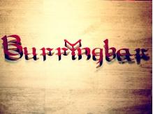 バーリンバー(Burringbar)
