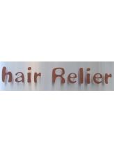 ヘアールリエ(hair Relier)