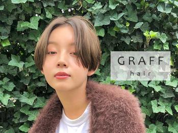 グラフ 銀座(GRAFF)(東京都中央区/美容室)