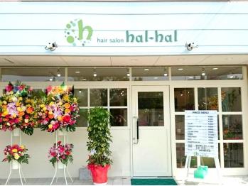 ヘアサロン ハルハル(hair salon hal hal)(大阪府堺市北区)