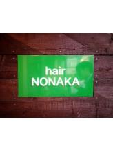 ヘアー ノナカ 下北沢店(hair NONAKA)