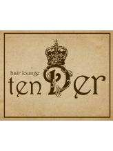 テンダー tenDer