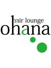 ヘアーラウンジ オハナ(Hair Lounge ohana)