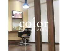 カラープロデュースバイアルバ(color produce byALBA)